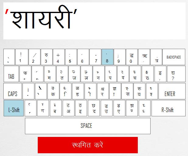 India Typing Tutor Hindi - a-k-b info